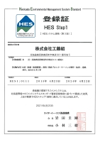 HES Step1 登録証